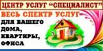 Центр Услуг «Специалист» в Ногинске и Электростали