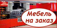 Мебель на заказ Ногинск