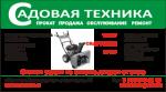 Ремонт садовой техники в Ногинске и Электростали