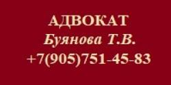Адвокат Московской областной коллегии адвокатов Буянова Т.В.