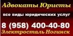 Адвокат Юрист Ногинск Электросталь