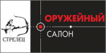 Оружейный салон «СТРЕЛЕЦ»
