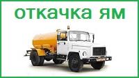 Откачка выгребных ям и септиков в г.Ногинск, Электросталь