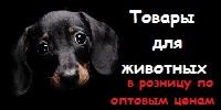 Товары для животных Электросталь