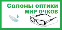 optika mir ochkov
