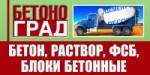 Бетоноград Ногинск