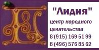Лидия целительница Москва