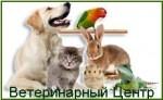 Ветеринарный центр Старая Купавна