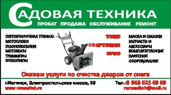 Ремонт садовой техники в Электростали и Ногинске