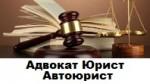Адвокат Юрист Автоюрист