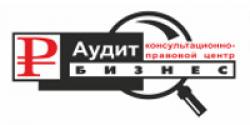 Консультационно-правовой центр «Бизнес Аудит» г.Ногинск