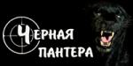 Пейнтбольный клуб «ЧЕРНАЯ ПАНТЕРА»