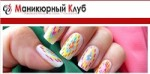 Школа Маникюрного клуба «Ольга Саган»