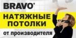 Натяжные потолки в Ногинске, Электростали, Купавне, Обухово, Лосино-Петровском, Монино, Щелково