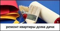 Ремонт квартир Ногинск