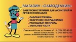,Самоделкин