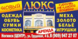 Торговый Дом «Люкс» г.Ногинск